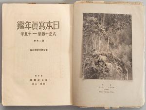 Shinzo Fukuhara, Tokyo 1923
